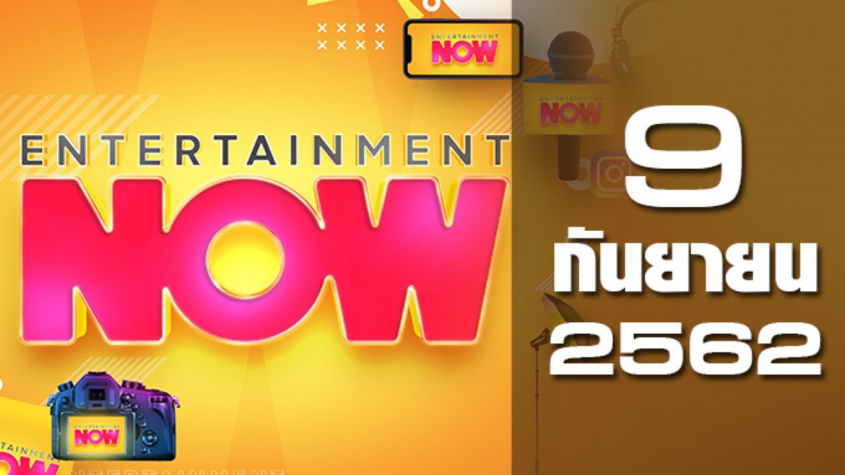 Entertainment Now Break 1 09-09-62