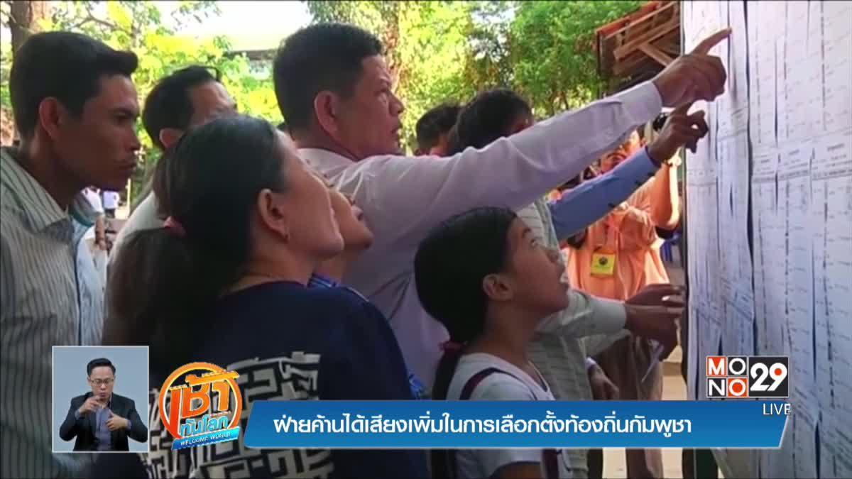 ฝ่ายค้านได้เสียงเพิ่มในการเลือกตั้งท้องถิ่นกัมพูชา