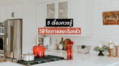 5 เรื่องควรรู้ วิธีจัดการขยะในครัว
