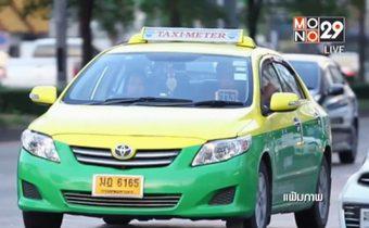 จ่อขึ้นค่าโดยสารแท็กซี่รอบ 2 อีก 5% ต.ค.นี้