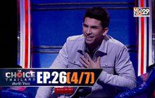 THE CHOICE THAILAND เลือกได้ให้เดต EP.26 [4/7]