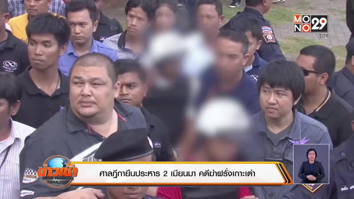 ศาลฎีกายืนประหาร 2 เมียนมา คดีฆ่าฝรั่งเกาะเต่า