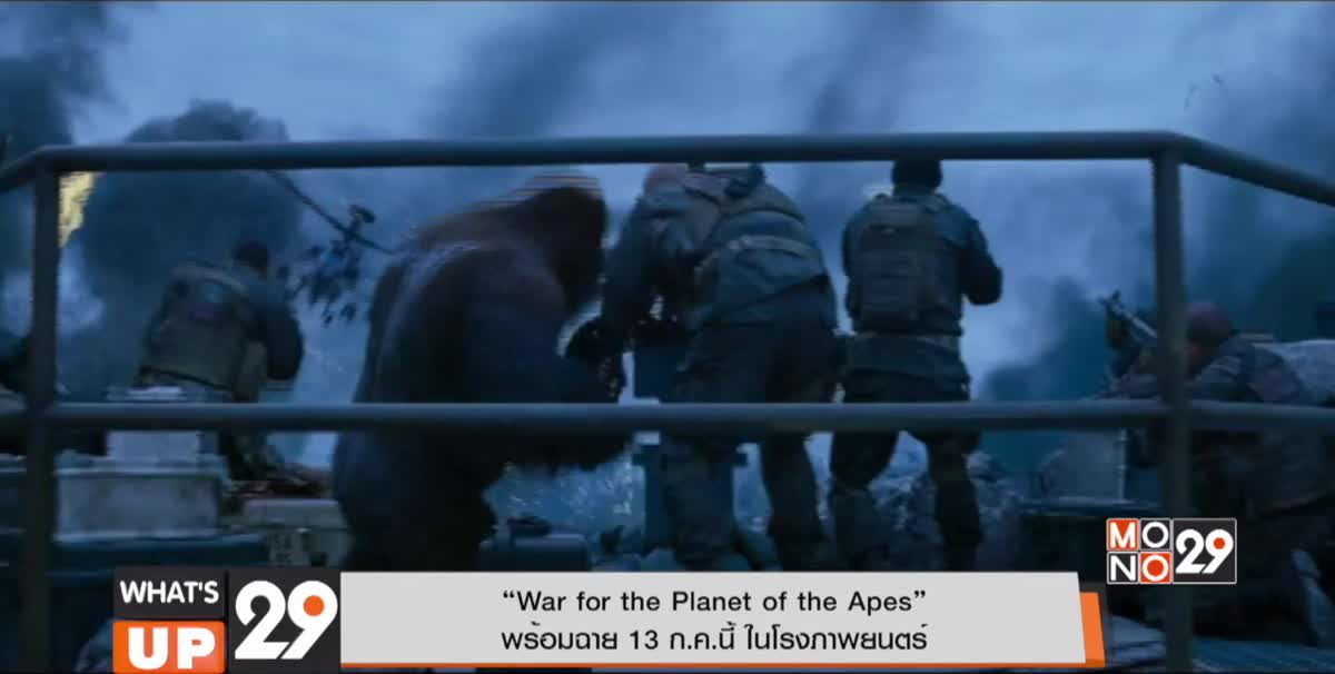 """War for the Planet of the Apes"" พร้อมฉาย 13 ก.ค.นี้ ในโรงภาพยนตร์"