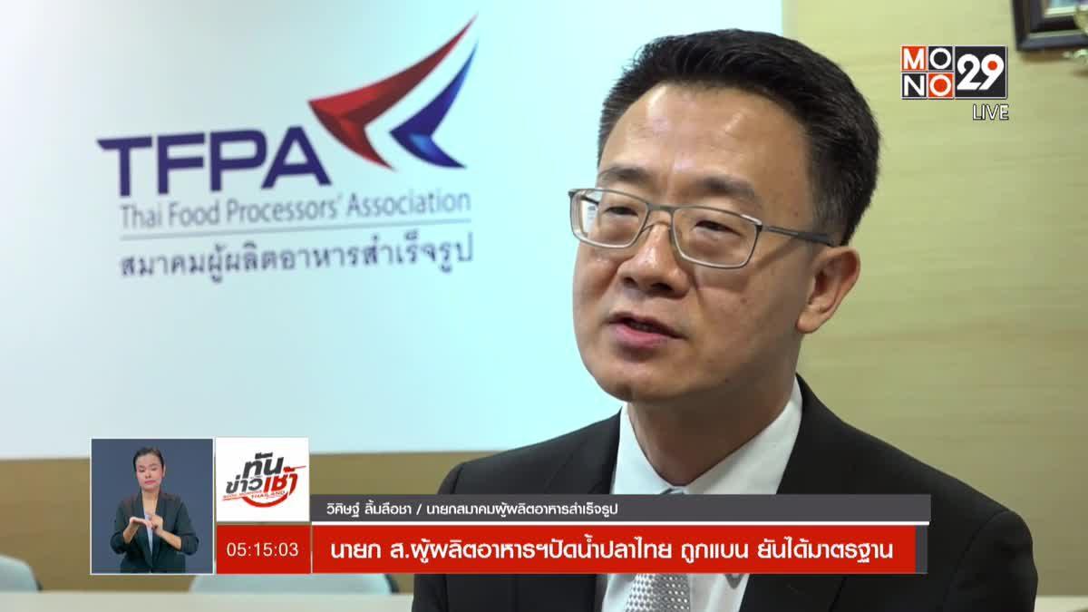นายก ส.ผู้ผลิตอาหารฯปัดน้ำปลาไทย ถูกแบน ยันได้มาตรฐาน