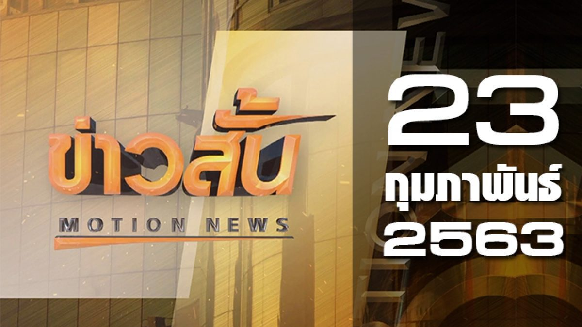 ข่าวสั้น Motion News Break 2 23-02-63