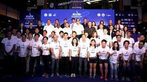 บุรีรัมย์ จับมือ สนามช้างฯ สานต่องานวิ่งระดับโลก บุรีรัมย์ มาราธอน 2018