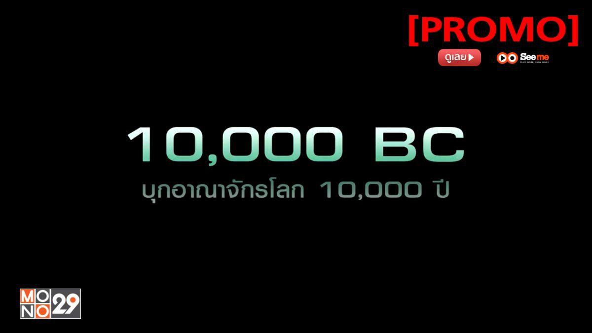 10,000 bc บุกอาณาจักรโลก 10,000 ปี [PROMO]