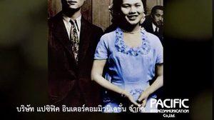 บันทึกไทย บันทึกพระชนม์ชีพ ชุ่มชื่นหัวใจภาพถ่ายกับพระคู่หมั้น