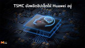 TSMC ยืนยันยังเดินหน้าผลิตชิปให้ Huawei ต่อไป!!