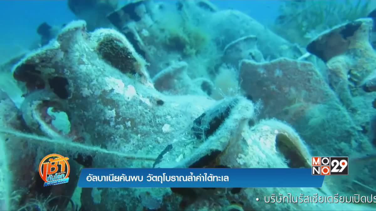 อัลบาเนีย ค้นพบวัตถุโบราณสุดล้ำค่าใต้ทะเล