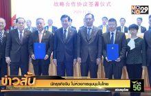 นักธุรกิจจีน ไม่ห่วงการชุมนุมในไทย