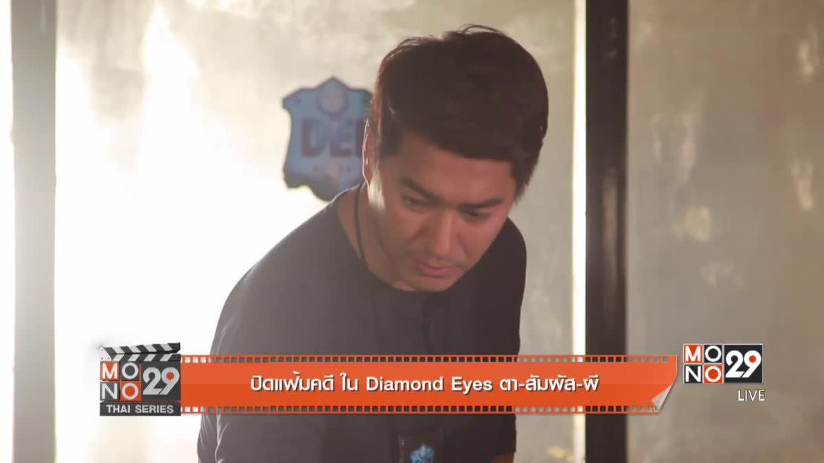ปิดแฟ้มคดี ใน Diamond Eyes ตา-สัมผัส-ผี