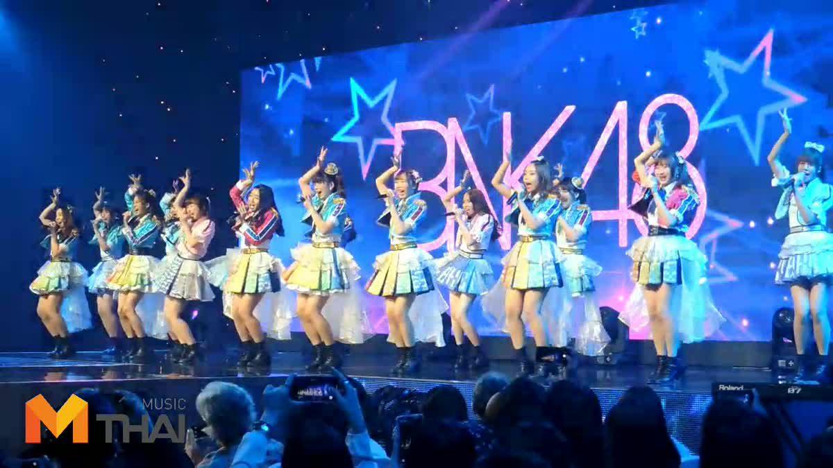 BNK48 โชว์ความคาวาอี้ขั้นสุด ในเพลง BNK Festival