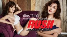 """""""เบียร์ ภัสรนันท์"""" ขอสลัดลุคสาวหวานเป็นสาวเซ็กซี่เต็มตัว ใน RUSH Magazine"""