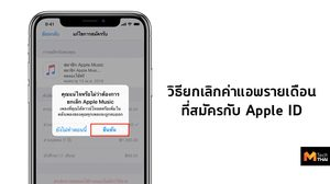 วิธียกเลิกแอพฯ เสียเงินรายเดือน สำหรับ Apple ID