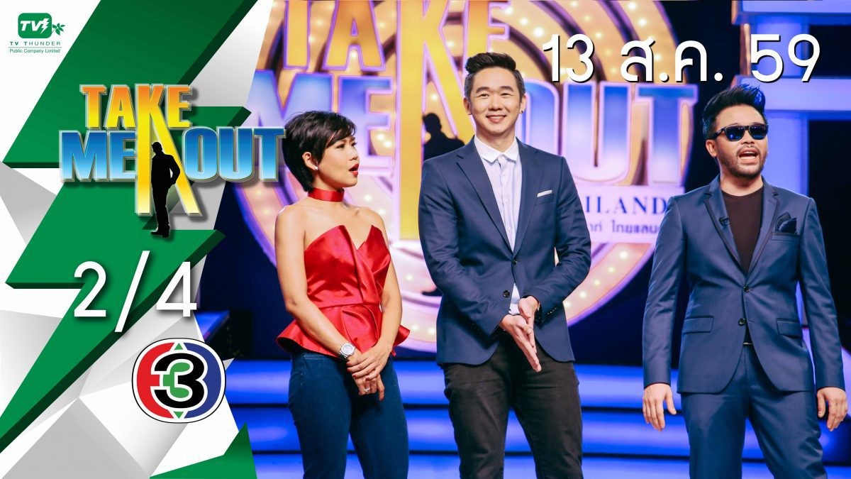 Take Me Out Thailand S10 ep.19 กุ่ย-ก้อง 2/4 (13 ส.ค. 59)