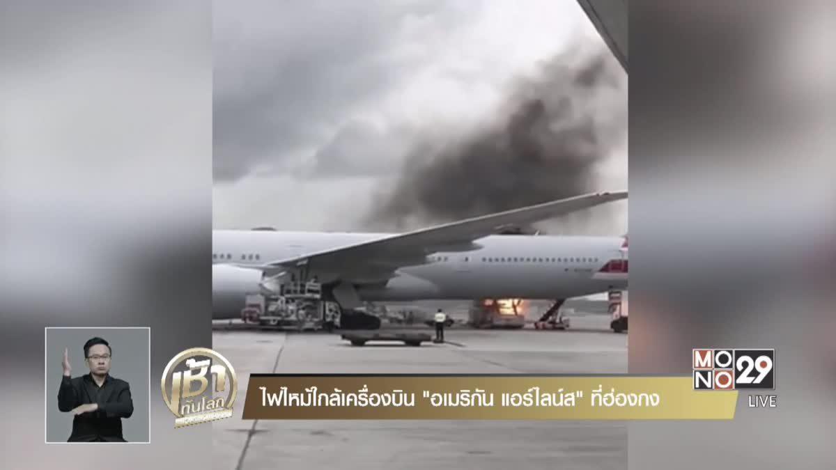 """ไฟไหม้ใกล้เครื่องบิน """"อเมริกัน แอร์ไลน์"""" ที่ฮ่องกง"""