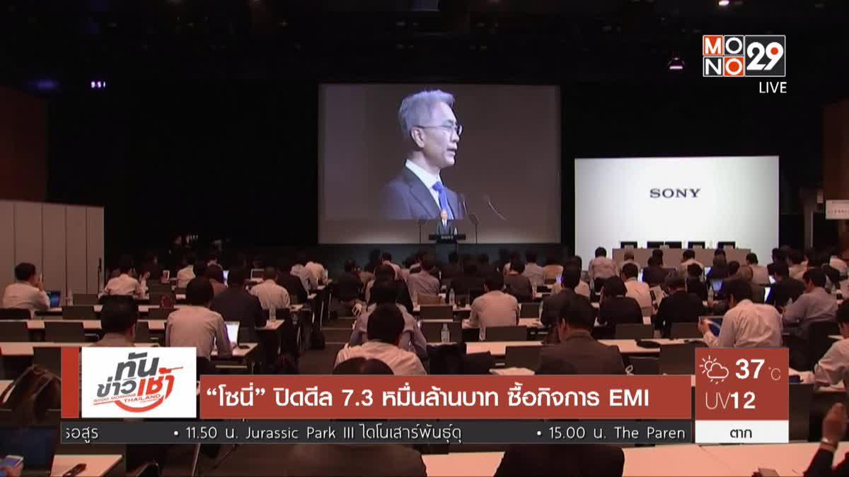 """""""โซนี่"""" ปิดดีล 7.3 หมื่นล้านบาท ซื้อกิจการ EMI"""