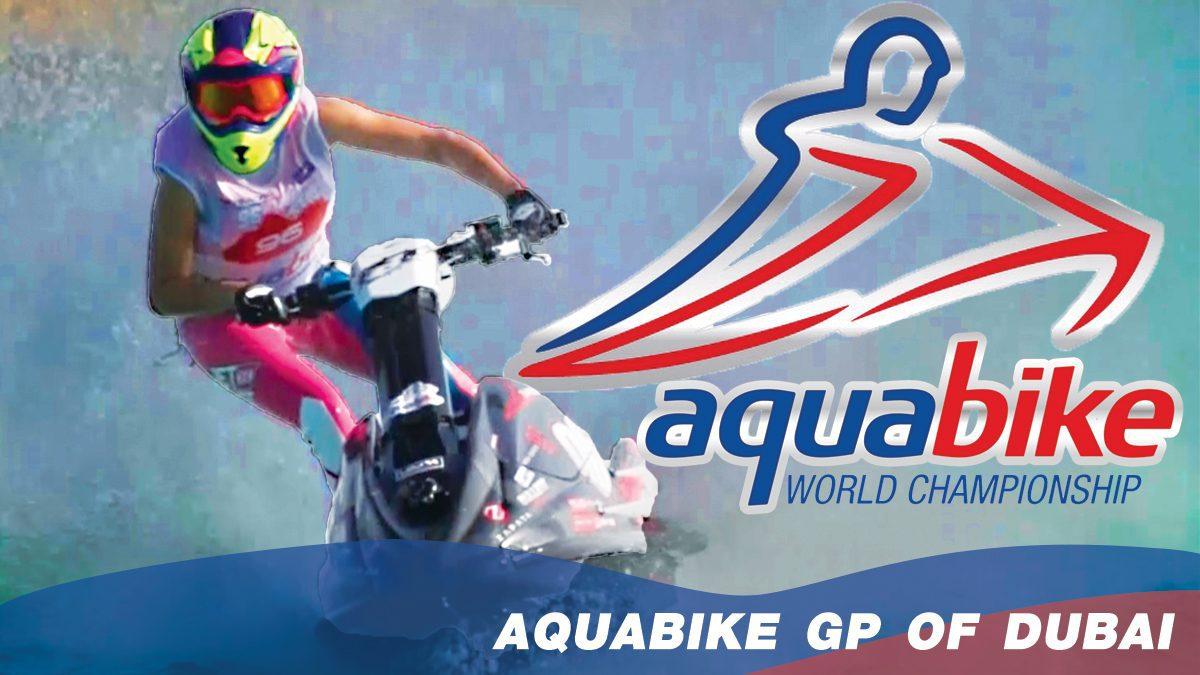การแข่งขัน H2O Aquabike World Championship Season 17 | แข่งขันเจ็ทสกี ณ ประเทศดูไบ GP1