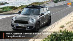 MINI Crossover Cornwall Edition โดดเด่นทุกการเดินทางด้วยบุคลิกสุดพิเศษ