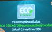 """เดินหน้าสร้างความเข้าใจ """"ECO Sticker"""""""