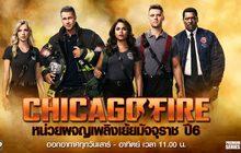Chicago Fire หน่วยผจญเพลิงเย้ยมัจจุราช ปี 6