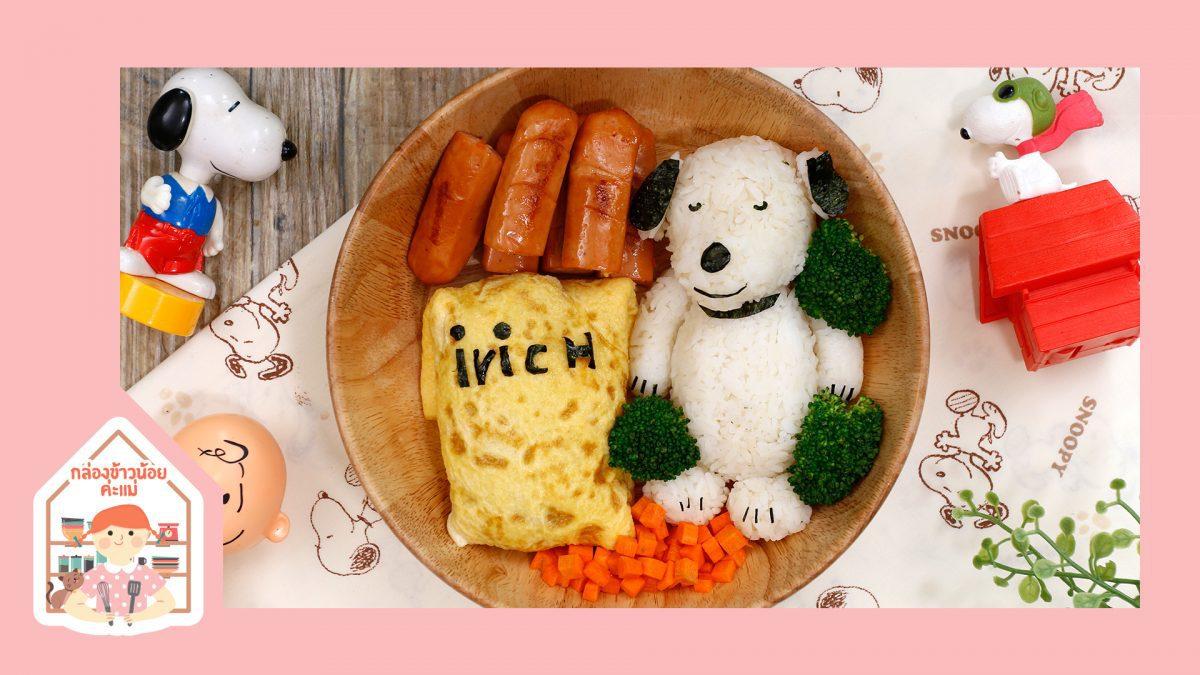 เมนูข้าว Snoopy ไข่คุณหนู