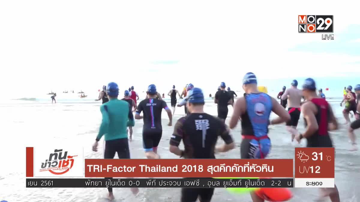 TRI-Factor Thailand 2018 สุดคึกคักที่หัวหิน
