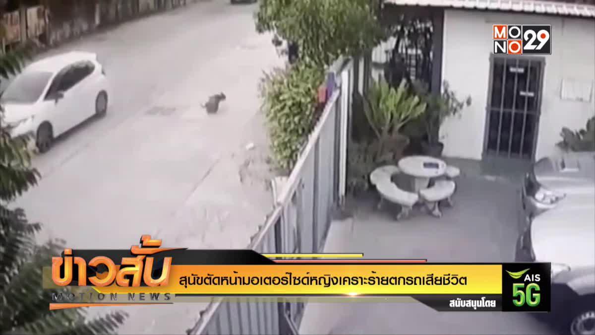 สุนัขตัดหน้ามอเตอร์ไซด์หญิงเคราะร้ายตกรถเสียชีวิต