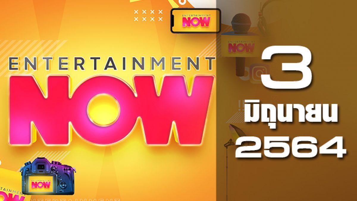 Entertainment Now 03-06-64