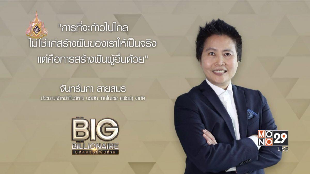 "Big Billionaire มหัศจรรย์พันล้าน ""จันทร์นภา สายสมร"" : ตอน  พัฒนาทีมงานด้วยความเข้าใจและใกล้ชิด"