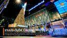 เริ่มแล้ว! งานประดับไฟ Central World 2020 ถ่ายรูปสวยกับต้นคริสต์มาสยักษ์