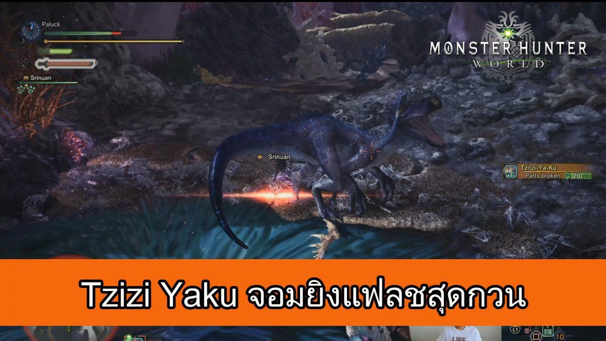 Monster Hunter World : ป๋ารักลุย Tzitzi Yaku