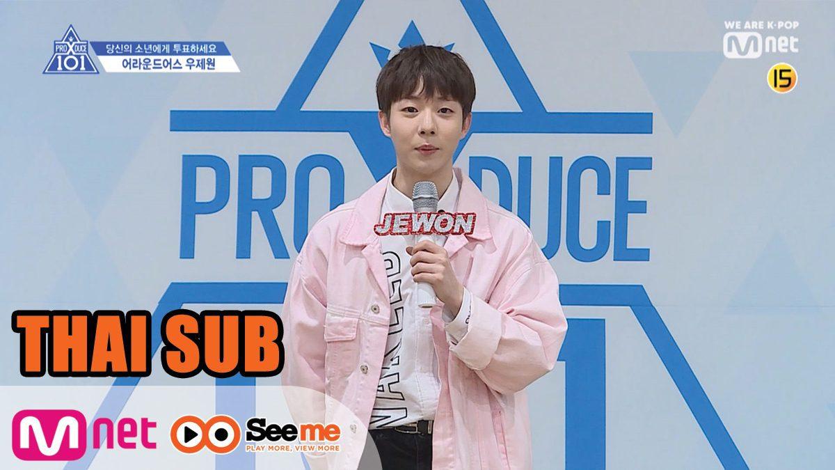 [THAI SUB] แนะนำตัวผู้เข้าแข่งขัน | 'อู แจวอน' WOO JE WON I จากค่าย Around US Entertainment