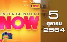Entertainment Now 05-10-64