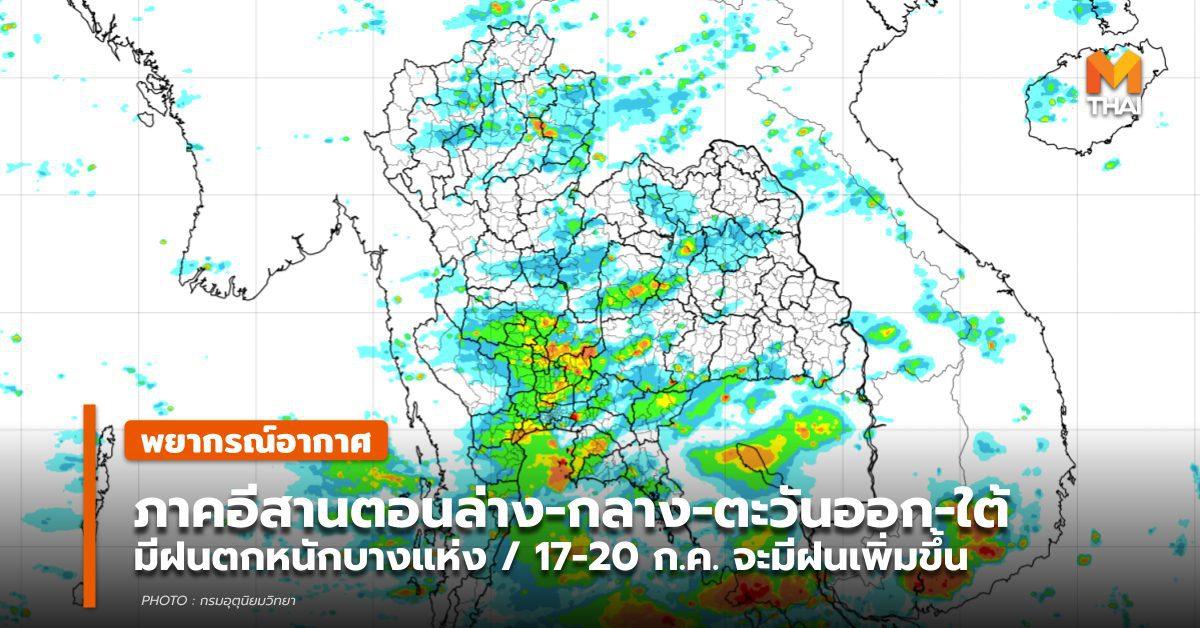 พยากรณ์อากาศ 15 ก.ค. – อีสานตอนล่าง-กลาง-ตะวันออก-ใต้ มีฝนตกหนัก