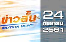 ข่าวสั้น Motion News Break 2 24-09-61