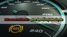 รู้จัก ABS ระบบความปลอดภัย Option ติดรถที่ปัจจุบันต้องมีทุกคัน ในแบบฉบับนักขับมือใหม่