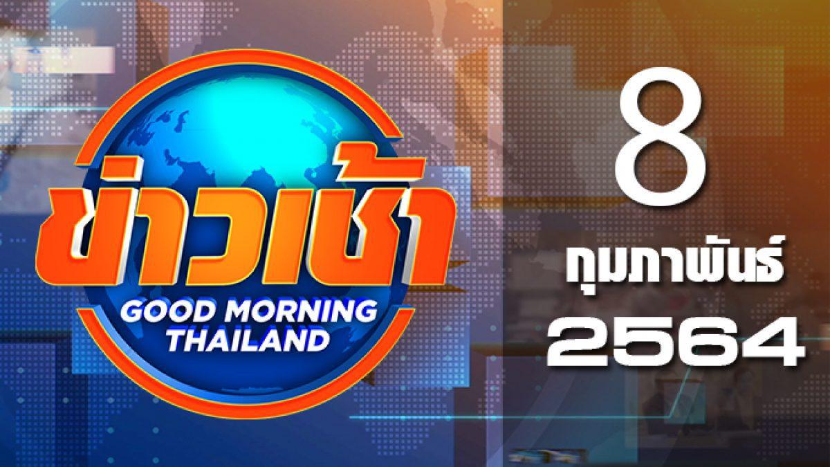 ข่าวเช้า Good Morning Thailand 08-02-64
