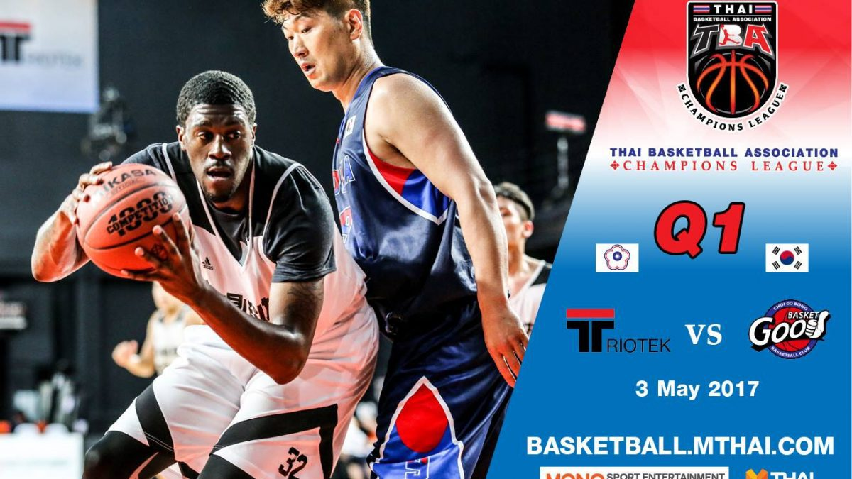 การแข่งขันบาสเกตบอล TBA คู่ที่3 Triotek (Chinese Taipei) VS Basket Good (Korea)  Q1 (3/5/60)