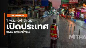 1 พ.ย. เปิดประเทศ  โอกาส-ปัญหา-ความท้าทายท่องเที่ยวไทย
