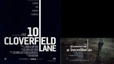 งามไส้! เมื่อค่ายหนังโปรโมท 10 Cloverfield Lane แบบสปอยล์ขั้นสุด