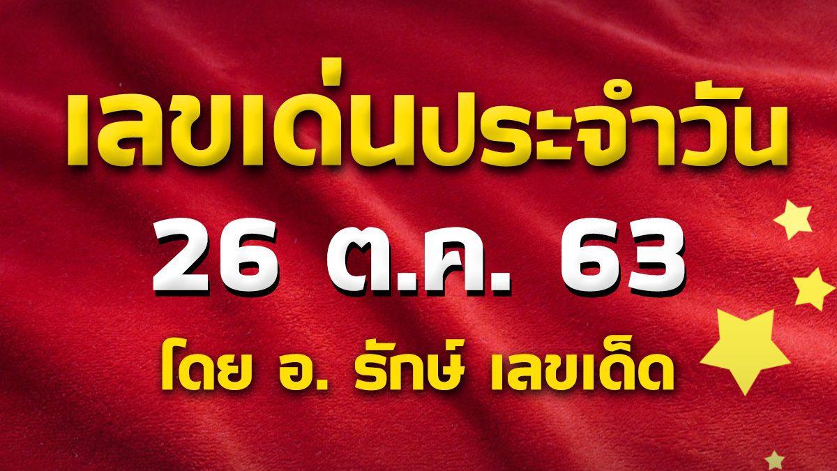 เลขเด่นประจำวันที่ 26 ต.ค. 63 กับ อ.รักษ์ เลขเด็ด #ฮานอย