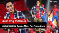 ครั้งแรกในชีวิต!! เจมส์ จิรายุ นำทีมเหล่าสไปเดอร์แมนเปิดโชว์พิเศษ ในงานพรีเมียร์หนัง Spider-Man: Far From Home