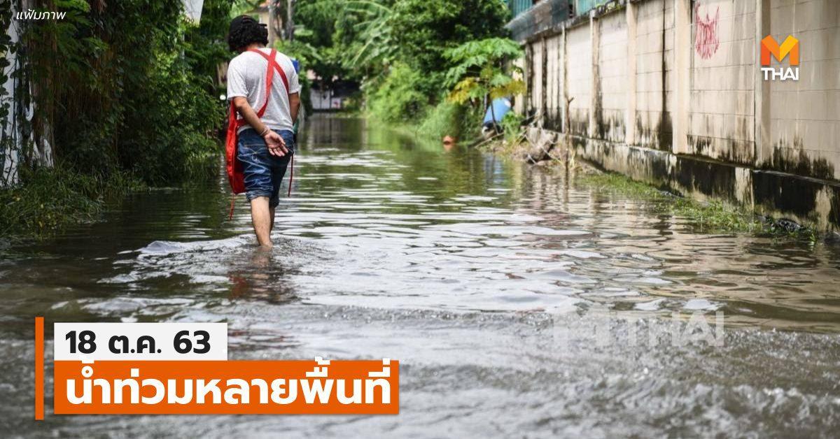 อัปเดต #น้ำท่วม – 18 ต.ค.