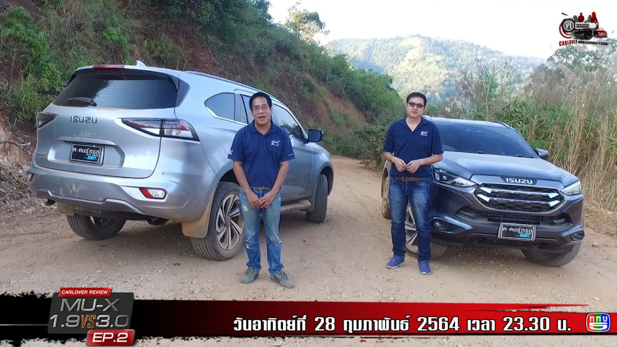 All-New Isuzu MU-X 1.9 VS MU-X 3.0 EP.2