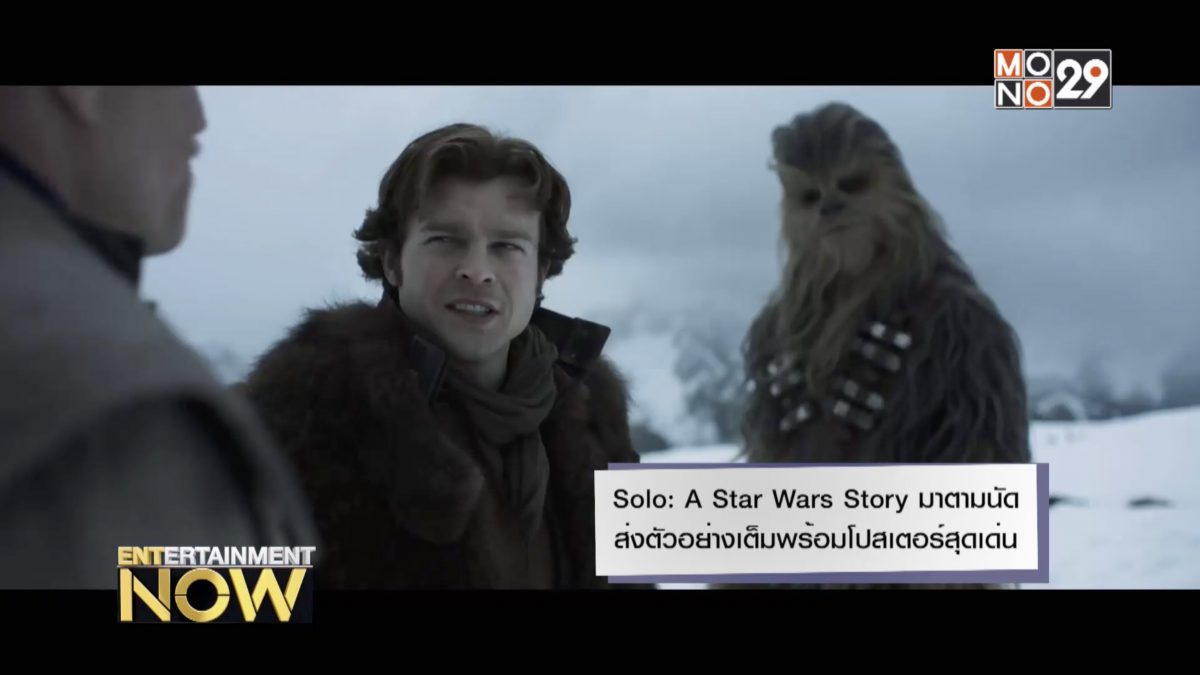 Solo: A Star Wars Story มาตามนัด ส่งตัวอย่างเต็มพร้อมโปสเตอร์สุดเด่น