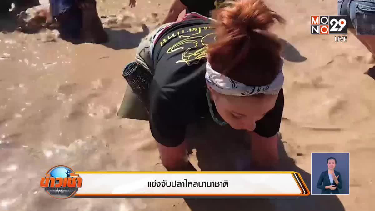 แข่งจับปลาไหลนานาชาติ