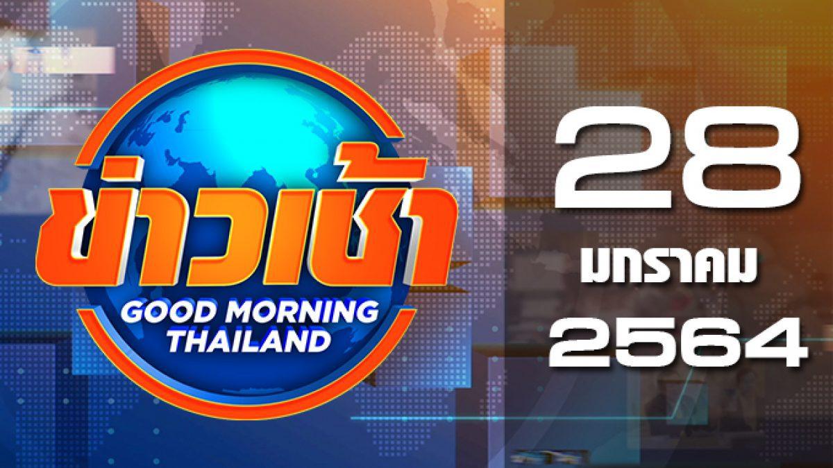 ข่าวเช้า Good Morning Thailand 28-01-64