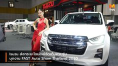 Isuzu ส่งกระบะโฉมใหม่จัดเต็มครบรุ่นบุกงาน FAST Auto Show Thailand 2020
